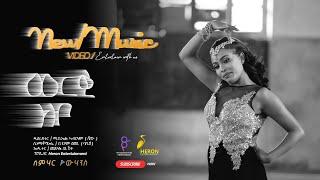 New eritrean,music 2020 / Semhar Yohannes  Werki  Zebo - ወርቂ ዞቦ ሰምሃር ዮሃንስ