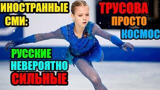 Русские невероятно СИЛЬНЫЕ - ИНОСТРАННЫЕ СМИ о победе АЛЕКСАНДРЫ ТРУСОВОЙ