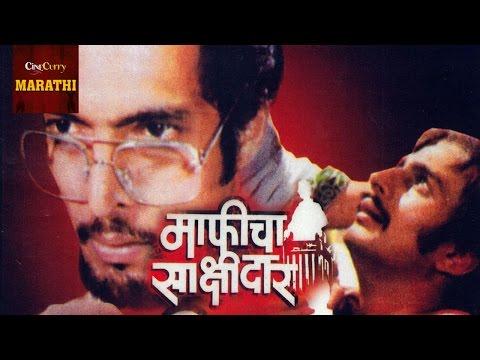 Maficha Sakshidaar - Full Movie (1986) | Nana Patekar, Mohan Gokhale | Marathi Drama