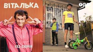 Виталька. Велогонка. Серия 132