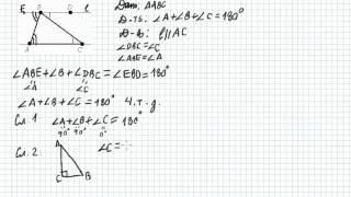 Б5.1 Теорема о сумме внутренних углов треугольника