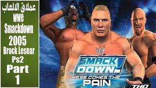 تختيم لعبة بروك ليسنر part 1) brock lesnar raw wwe smackdown 2005 ps2)