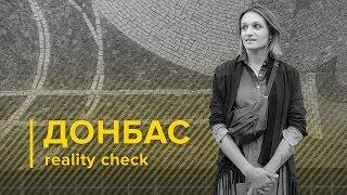 Плюс-мінус культура Донбасу та її нові сенси / Донбас reality check