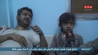 ارتفاع شهداء قصف مليشيا الحوثي على منزل بمأرب إلى 3 نساء بينهم طفلة