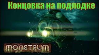 Monstrum Прохождение концовки на подлодке 4