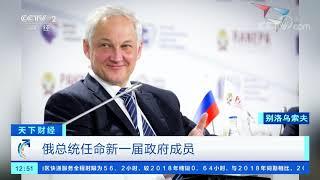 [天下财经]俄总统任命新一届政府成员| CCTV财经