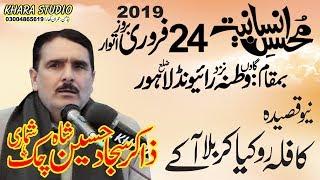 vuclip Zakir Sajjad Shah Shumari  24 February 2019 Majlis Watna Raiwend Lahore
