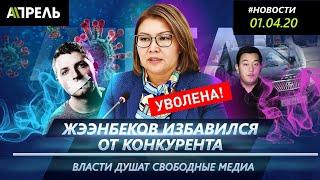 Это не шутка! ЖЭЭНБЕКОВ УВОЛИЛ МИНЗДРАВ И ВИЦЕ-ПРЕМЬЕРА \ Новости 01.04.2020