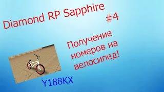 """Получение номеров!? (SAMP) Diamond RP """"Sapphire"""" #4"""