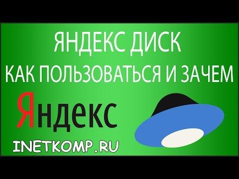 Яндекс Диск. Как пользоваться и зачем?