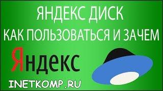 яндекс диск Как пользоваться Yandex Drive