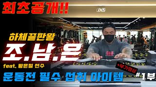 #조남은 #위너핏 #등운동 오늘최초! 조남은 프로의 운동 전 필수 섭취 아이템 공개! +추가영상 #1부