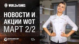 Фото Новости и акции Wot - Март 22