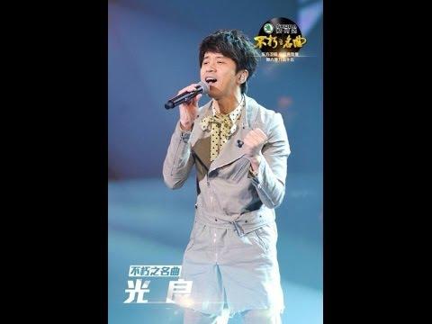 光良Michael Wong温柔演绎经典民歌《阿里山的姑娘》高清《不朽之名曲》Immortal Songs中国民歌专场
