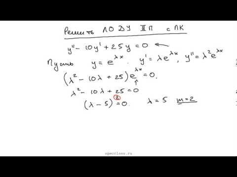 Как решить дифференциальное уравнение второго порядка