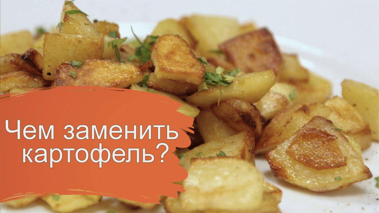 Картофель при похудении рецепты