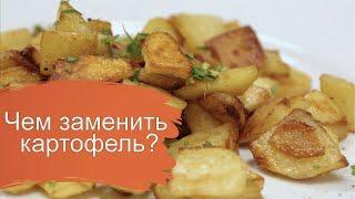 Чем заменить картофель при похудении