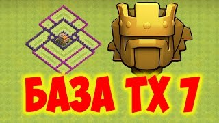 Base TH 7 - BEST DEFENSE STRATEGY Clash of Clans