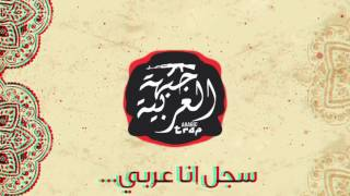 ANA ARABY l I AM AN ARAB l Mahmoud Darwish & Arabic Trap l انا عربي ميكس