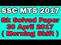 SSC MTS 2017 GK paper Solved 30 April 2017 (Morning Shift)