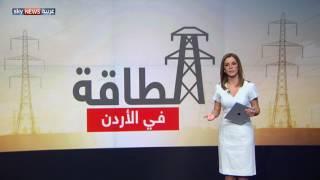 """""""عالم الطاقة"""" يتناول إجراءات تطوير قطاع الطاقة في الأردن"""