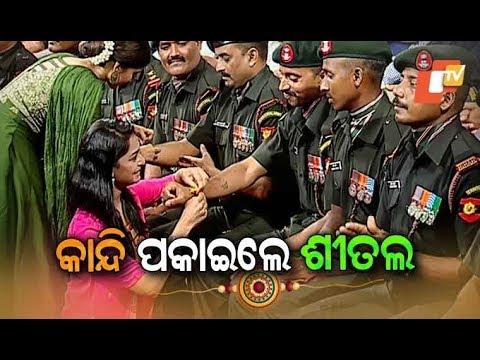 OTV Special   Raksha Bandhan With Jawans