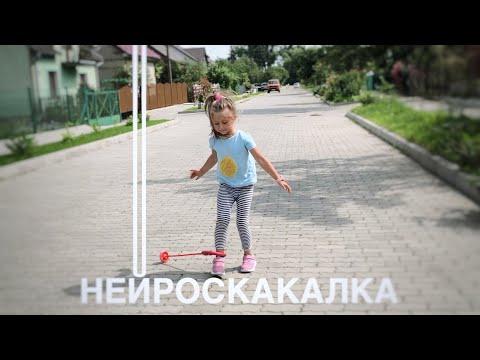 Нейроскакалка / Вікторія Смук/ K_u_s_y_a