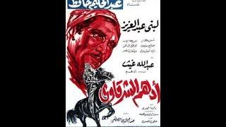 Adham El-sharkawy - فيلم أدهم الشرقاوي (سيرة بطل شعبي)