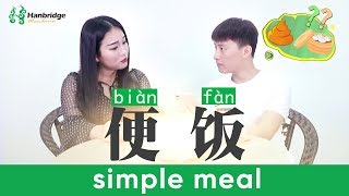 Learn Chinese in 1 minutes in easy and fun way-便饭 Feces  便 Meal饭?