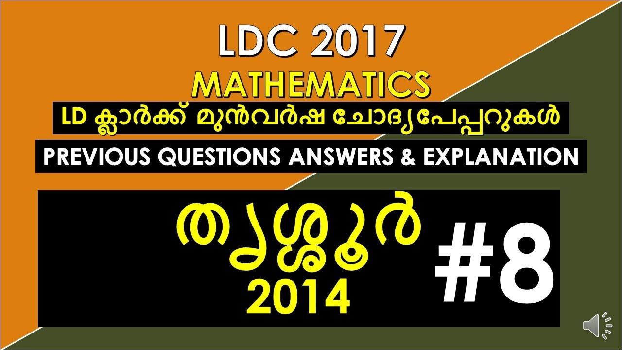 Worksheet Maths Malayalam Questions kerala psc ldc 2017 previous question trissur trissur