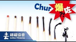 禧福協會 - Chur爆咗?!
