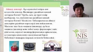 Онлайн урок по математике - 25.02.15 - НИШ ФМН АСТАНА Шайдарманова С.Т.