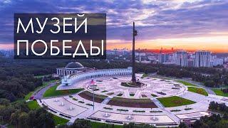 Музей Победы | Музей Великой Отечественной войны 1941-1945 | Museum of the Great Patriotic War | 4К