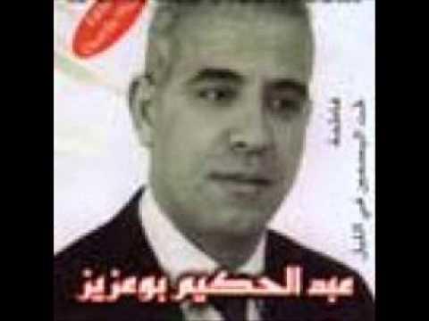 hakim bouaziz.mp3