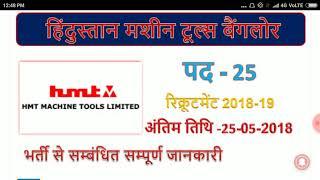 Hindustan machine tools recruitment 2018-19