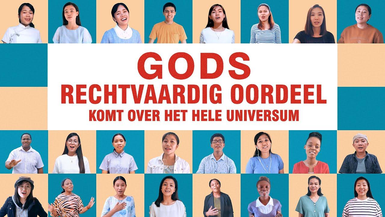 Christelijk lied 'Gods rechtvaardig oordeel komt over het hele universum' (Dutch subtitles)