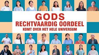 Dutch Multicultural Virtual Choir 'Gods rechtvaardig oordeel komt over het hele universum'