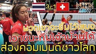 ส่องคอมเมนต์ชาวโลก-หลังที่เห็นทีมชาติไทยเอาชนะทีมเจ้าบ้านสวิตเซอร์แลนด์-3-1-เซ็ตในศึก-montreux-2019