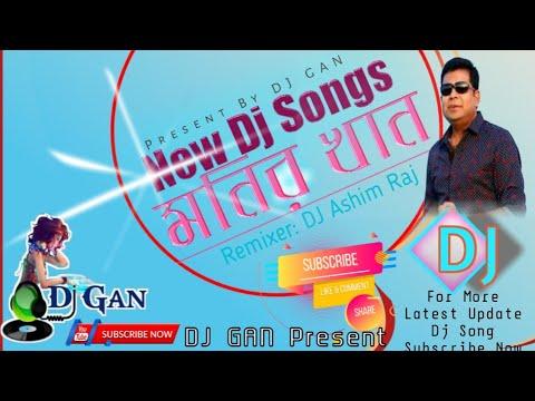 Monir Khan - Prasani মনির খানের ডিজে গান | New Bangla Music Video |  Bangla Dj Songs // DJ GAN