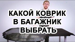 видео Как выбрать коврики для багажника