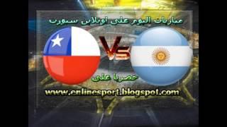 مشاهدة مباراة الأرجنتين وتشيلي بث مباشر نهائي كوبا أمريكا