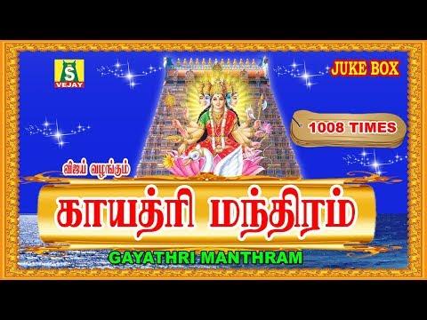 GAYATHRI MANTHRA    காயத்ரி மந்திரம்    1008 TIMES Peaceful Chants