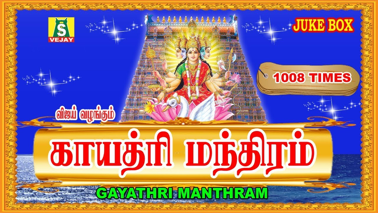 GAYATHRI MANTHRA || காயத்ரி மந்திரம்||  1008 TIMES Peaceful Chants