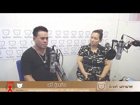 Hug Radio Thailand Live ดีเจเก๋ ผกามาศ วังบุญ กับศิลปินรับเชิญ เสรี รุ่งสว่าง