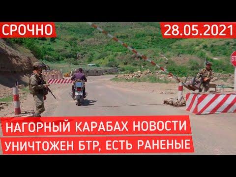 Последние новости Армения Азербайджан сегодня: Нагорный Карабах 28.05.2021 - Стычки на границе