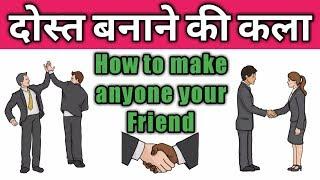 किसी को भी अपना दोस्त बनाने की कला। HOW TO MAKE ANYONE YOUR FRIEND BY DALE CARNEGIE.