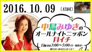 中島みゆき オールナイトニッポン 月イチ 2016.10.09 〔43回〕