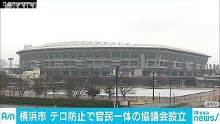 テロ未然に防止を 横浜市で官民一体の協議会設立(18/02/09)