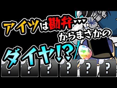 Fateコラボガチャ5回引いて出たキャラで闘技場3に挑む!【パズドラ】