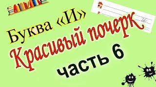 """Технология написания прописной буквы """"И"""". Каллиграфический почерк."""